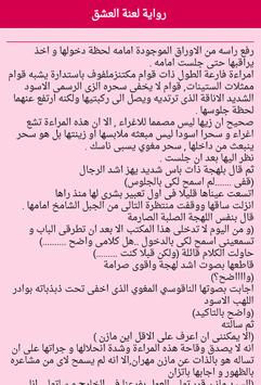 رواية لعنة العشق - كاملة الفصول بدون نت screenshot 15