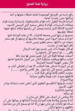 رواية لعنة العشق - كاملة الفصول بدون نت screenshot 1