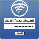 فايس بدون أنترنت Prank icon