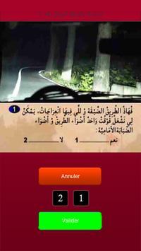 تعليم السياقة بدون نت 2017 apk screenshot
