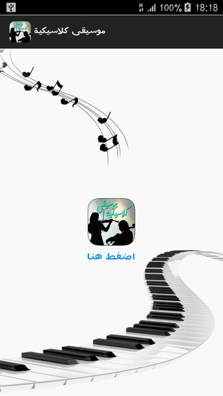 تحميل موسيقى عالمية mp3 مجانا