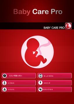 怀孕 and 育儿婴孩 poster