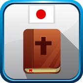 Word of God - 神の言葉 icon