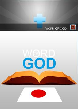 Word of God - 神の言葉 poster