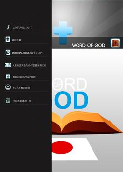 Word of God - 神の言葉 apk screenshot