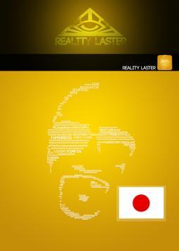 Reality Laster - リアリティ・ラディン screenshot 6