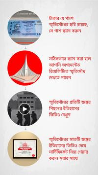 Bijoy Itihash screenshot 1