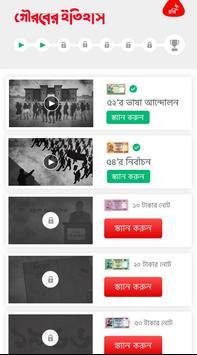 Bijoy Itihash screenshot 2