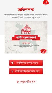 Bijoy Itihash screenshot 5