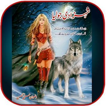 Shahzadi Julia Ke Khani poster