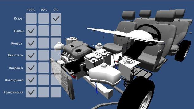 Устройство Авто apk screenshot