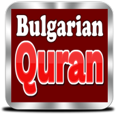 Bulgarian Quran icon