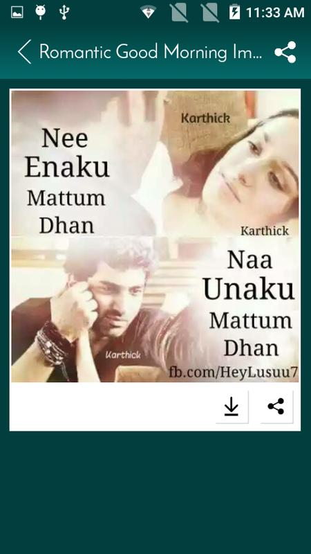 Romantic Good Morning Images In Tamil With Quotes For Android Apk