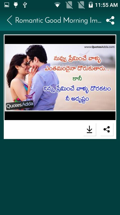 Romantic Good morning images in Telugu with Quotes for Android - APK