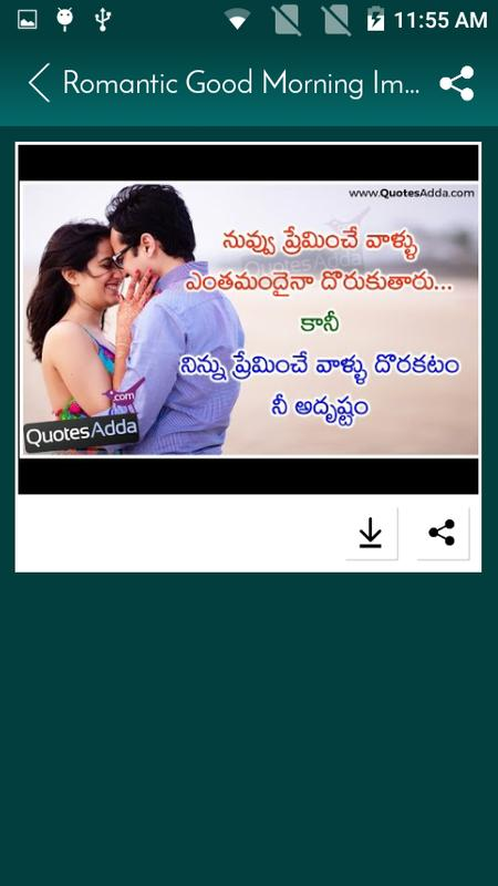 Romantic Good Morning Images In Telugu With Quotes For Android Apk