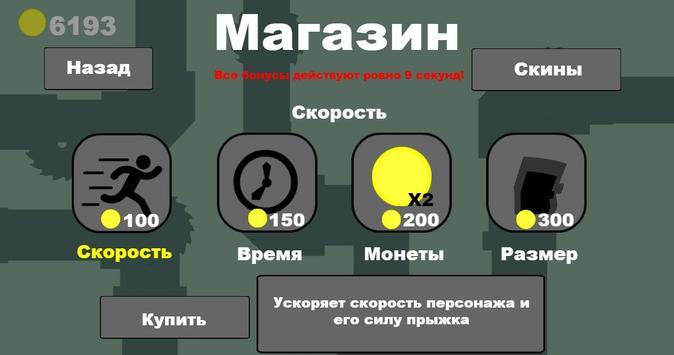 Road of death apk screenshot