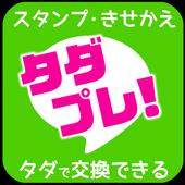 【無料】有料スタンプ・きせかえプレゼントアプリ「タダプレ」 icon