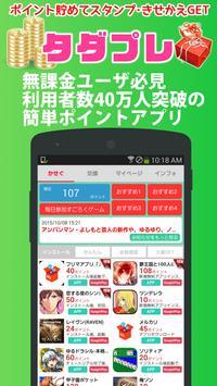 【無料】有料スタンプ・きせかえプレゼントアプリ「タダプレ」 poster