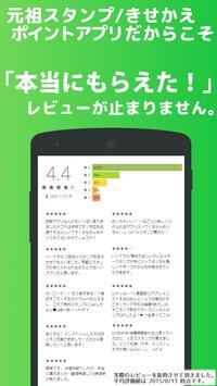 【無料】有料スタンプ・きせかえプレゼントアプリ「タダプレ」 screenshot 1