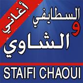 سطايفي الشاوي Staifi Chaoui icon