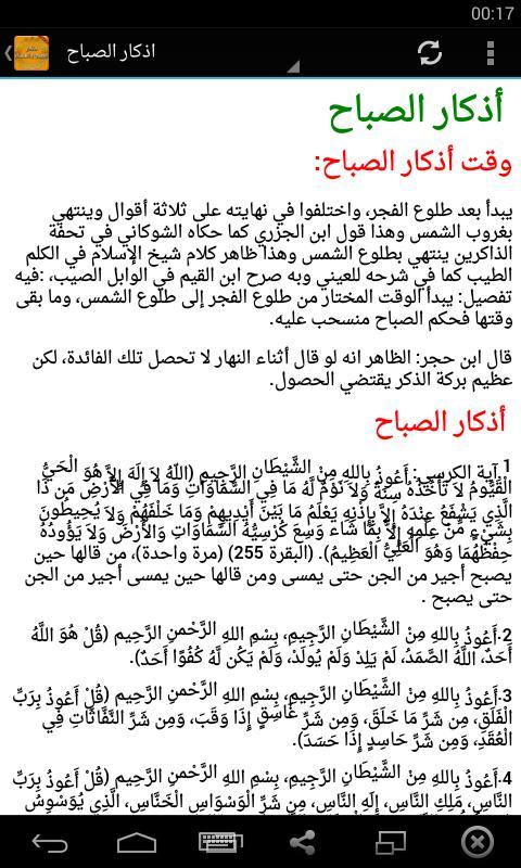 اذكار الصباح والمساء 2016 poster