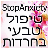 Stop Anxiety Guided Meditation icon