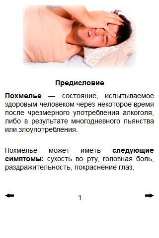 Похмелье скачать бесплатно наркологии луганск