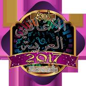الأغاني العربية 2017 icon