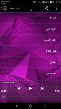 الأغاني العربية 2017 screenshot 3
