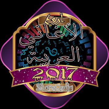 الأغاني العربية 2017 poster