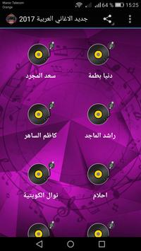 الأغاني العربية 2017 screenshot 1