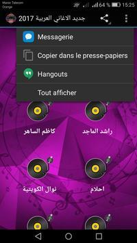 الأغاني العربية 2017 screenshot 2