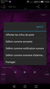 الأغاني العربية 2017 screenshot 7