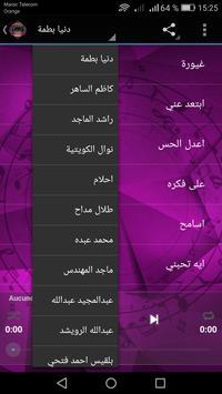 الأغاني العربية 2017 screenshot 4