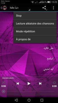 الأغاني العربية 2017 screenshot 5