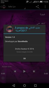 الأغاني العربية 2017 screenshot 6