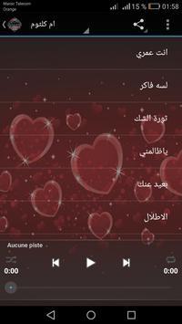 اغاني كلاسيكية خالدة apk screenshot