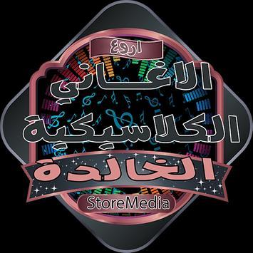 اغاني كلاسيكية خالدة poster