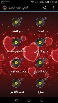 اغاني الزمن الجميل 截图 1