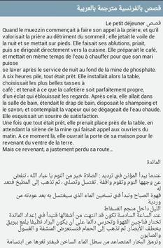 ... قصص بالفرنسية مترجمة بالعربية تصوير الشاشة 4 ...