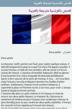 ... قصص بالفرنسية مترجمة بالعربية تصوير الشاشة 5