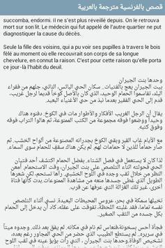 ... قصص بالفرنسية مترجمة بالعربية تصوير الشاشة 3 ...