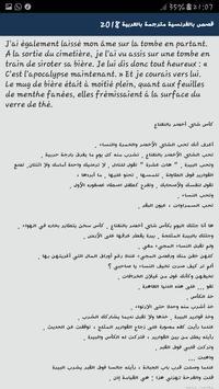 ... قصص بالفرنسية مترجمة بالعربية 2018 تصوير الشاشة 5 ...