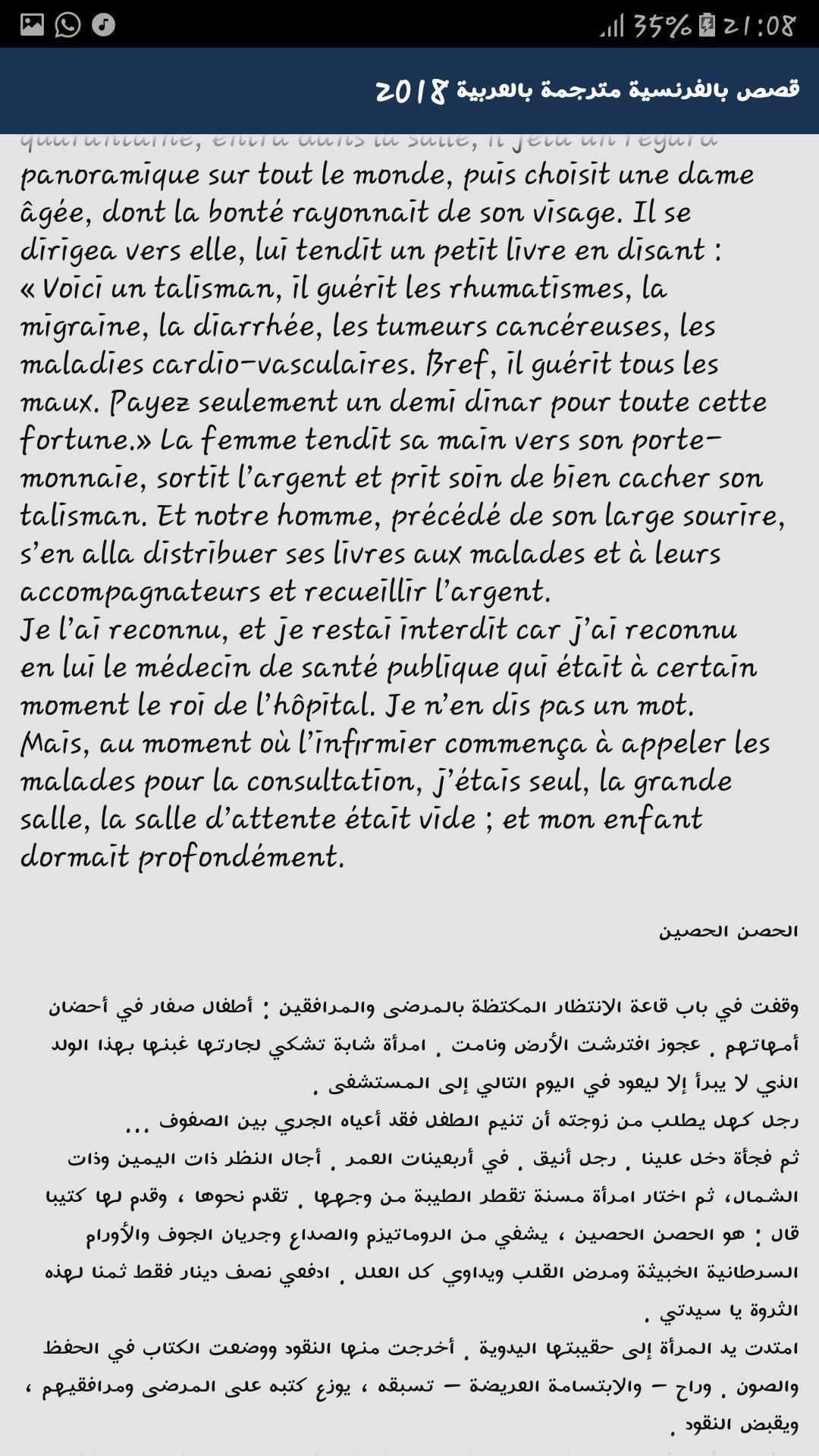 تحلى بالثقة الأكاديمية متحفظ قصه بوليسيه بالانجليزي مترجمه بالعربي قصيره Dsvdedommel Com
