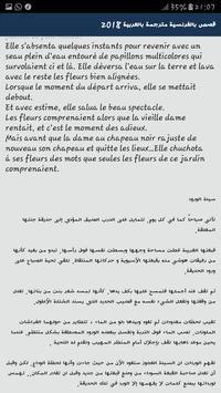 قصص بالفرنسية مترجمة بالعربية 2018 الملصق قصص بالفرنسية مترجمة بالعربية  2018 تصوير الشاشة 1 ...