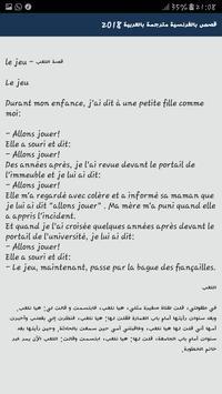 ... قصص بالفرنسية مترجمة بالعربية 2018 تصوير الشاشة 2 ...