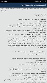 ... قصص بالفرنسية مترجمة بالعربية 2018 تصوير الشاشة 3 ...