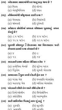 Gujarat all Government Exam For GK Part 03 apk screenshot