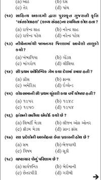 Gujarat all Government Exam For GK Part 10 poster
