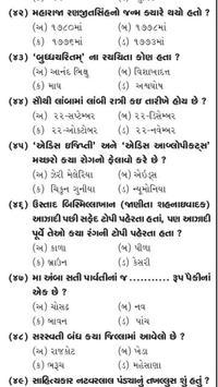 Gujarat all Government Exam For GK Part 10 apk screenshot